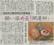 新聞掲載 願い温める「開運卵」